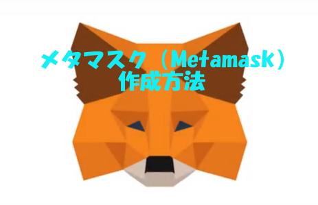 【簡単】メタマスク(metamask)ERC20ウォレットインストール方法は